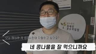 """발달장애인 유튜버의 중증장애인생산품 직접 홍보 영상 """"콩나물맛집 파견근무..."""