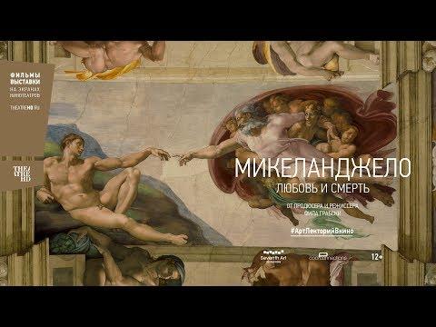 Mikelancelo: Məhəbbət və Ölüm