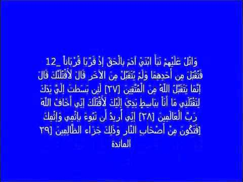 Коран оберег от сглаза и зависти) flv