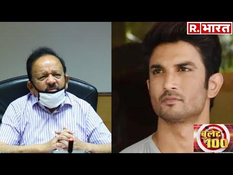 Sushant Case की खुद Dr. Harshvardhan करेंगे जांच! Sushant Case । बुलेट 100 । 06-October-2020