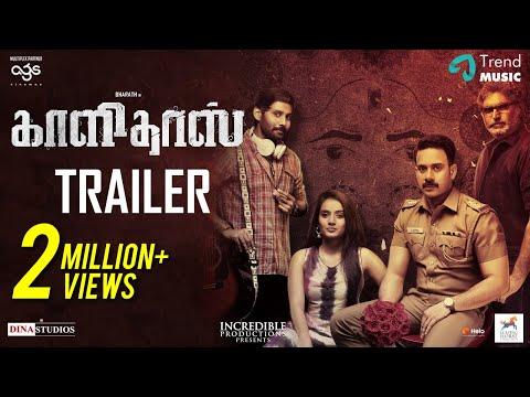 பரத்தின் அதிரடியான நடிப்பில் வரவிருக்கும்  திகில்  காளிதாஸ்  திரைப்பட Trailer  Kaalidas Tamil Movie Official Trailer | Bharath | Ann Sheetal | Aadhav | Vishal | Trend Music