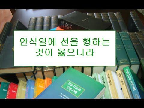 마태복음영해설교12장9-13절