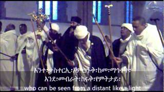 Ethiopian Orthodox Tewahedo Church Debre Tsion Hidar Mariam.wmv