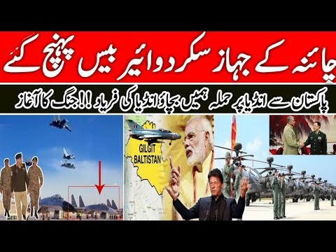 Latest India Claims Two Chinese J-20 Aircraft Arrive at Pakistan Air Base | Bol Media Tv