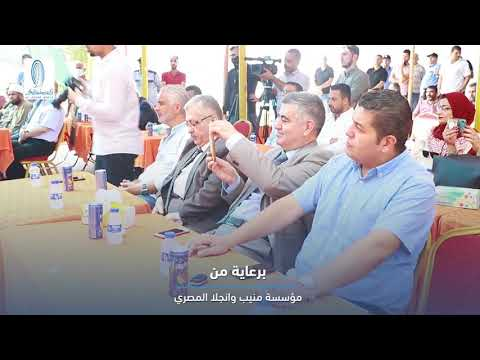 برعاية مؤسسة منيب وأنجلا المصري..