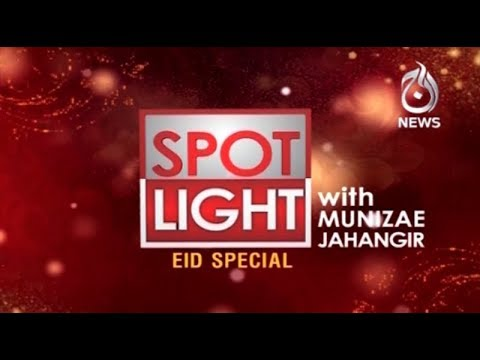 Spot Light with Munizae Jahangir | Eid Special | 5 June 2019 | Aaj News