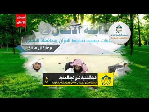 مسابقة الإتقان 2 ll الطالب عبدالحميد علي عبدالحميد .. 20 جزءأ