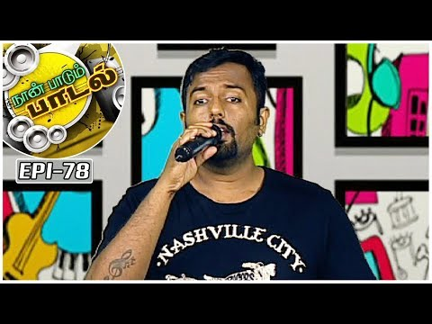 Pachai Nerame Song | Naan Paadum Paadal - #78 - Platform For New Talents |  Kalaignar TV