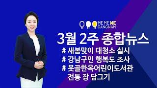 강남구청 2021년 3월 둘째주 주간뉴스