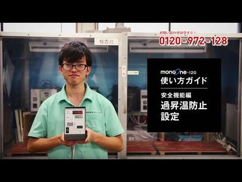 スリーハイ製品紹介:「monoone-120」安全機能編~過昇温防止設定~