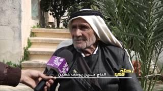 """برنامج رحلة في """" بلدة كفر عبوش - طولكرم """""""