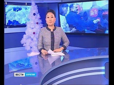 Вести Бурятия. 15-40 Эфир от 12.01.2017 - DomaVideo.Ru