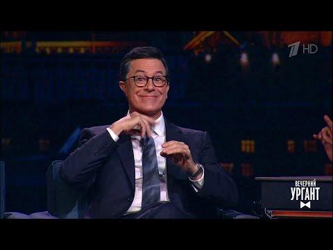 Вечерний Ургант. В гостях у Ивана Стивен Кольбер/Stephen Colbert. (23.06.2017) (видео)