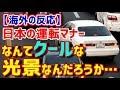 【海外の反応】「なんてクールな光景なんだろうか…」 日本の運転マナーを観た外国人の反応