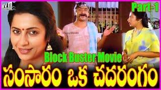 Video Samsaram Oka Chadarangam - Telugu Full Length Movie Part - 1 -  Sarath Babu,Rajendra Prasad,Suhasini MP3, 3GP, MP4, WEBM, AVI, FLV September 2018