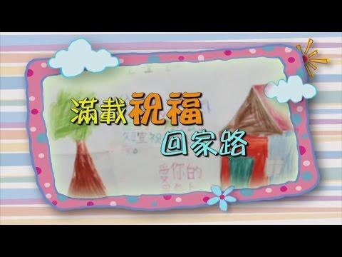 電視節目TV1307 滿載祝福回家路 (HD粵語) (亞洲系列)