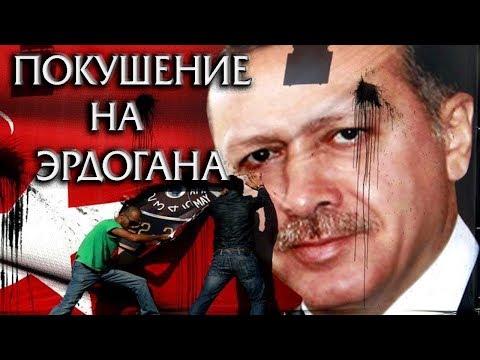 Покушение на Эрдогана (видео)