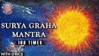 Surya Graha Mantra 108 Times With Lyrics - Navgraha Mantra - Surya Graha S
