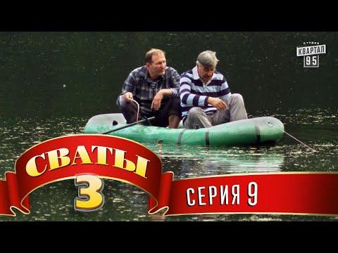 Сваты 3 (3-й сезон, 9-я серия) (видео)