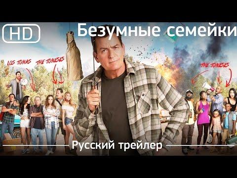 Безумные семейки (Mad Families) 2017. Русский трейлер [1080p]