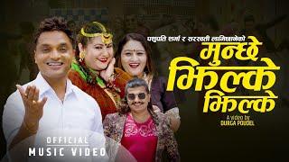 Munchhe Jhilke Jhilke - Pashupati Sharma & Saraswati Lamichhane