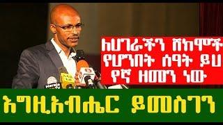 ለሀገራችን ሸክሞች የሆንበት ሰዓት  ይሄ የኛ ዘመን ነው - መ/ር ግርም ባቱ | Ethiopia