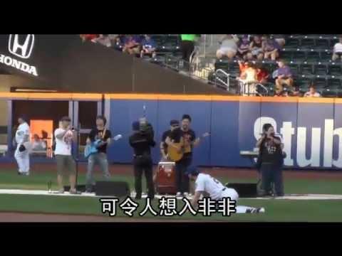 大都會台灣之夜 墨菲超搶鏡的