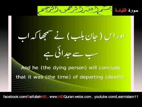 Surah Al-Qiyamah By idris abkar Emotional | Idrees | English Urdu Translation Quran Recitation Heart