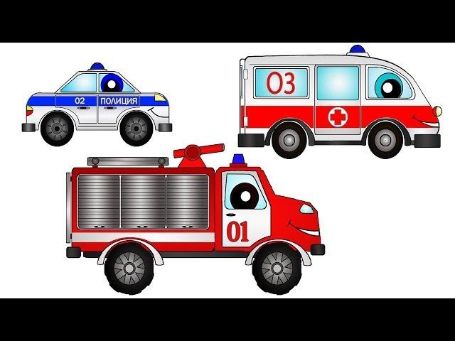 Мультфильмы про машинки - пожарная машина, полицейская машина, скорая помощь