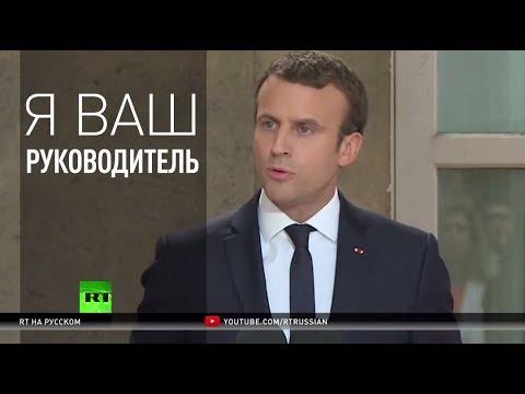100 дней Макрона: чем президент Франции успел разочаровать своих избирателей