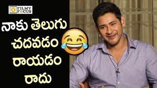 Mahesh Babu Funny about his Telugu Language Skills