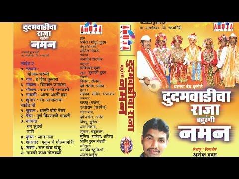 Dudamwadicha Raja Bahurangi Naman |  दुदमवाडीचा  राजा बहुरंगी नमन | Ashok Duddam