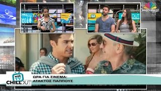 CHILL OUT επεισόδιο 19/4/2016