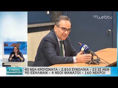 Η συνέντευξη Τύπου από το υπουργείο Υγείας | 15/05/2020 | ΕΡΤ
