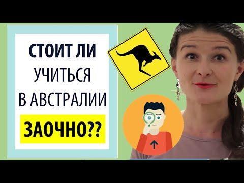 Дистанционное (заочное) образование в Австралии – стоит ли??? (видео)