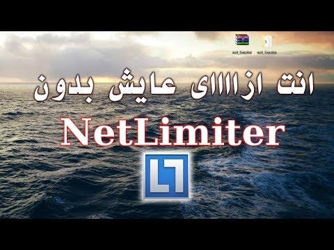 انت ازااااى عايش بدون Netlimiter لكل مستخدمى الوندوز  ( شرح كامل ) + التحميل
