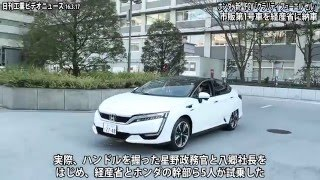 ホンダ、燃料電池車の市販第1号車を経産省に納車(動画あり)