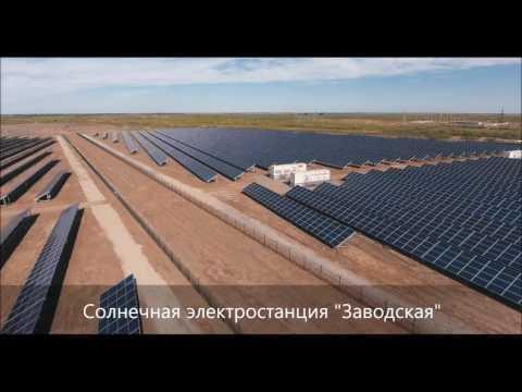 ВАстраханской области открыта солнечная электростанция «Заводская»