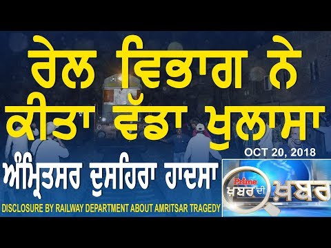 Prime Khabar Di Khabar🔴(LIVE) _Special - Disclosure By Railway Department About Amritsar Tragedy