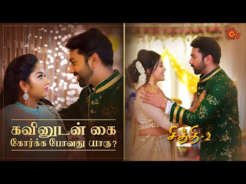 Chithi 2 - Ep 159   13 Nov 2020   Sun TV Serial   Tamil Serial