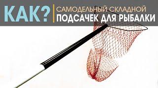 Подсак с длинной ручкой своими руками