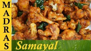 Cauliflower fry in Tamil / Gobi 65 in Tamil /  காலி பிளவர் 65