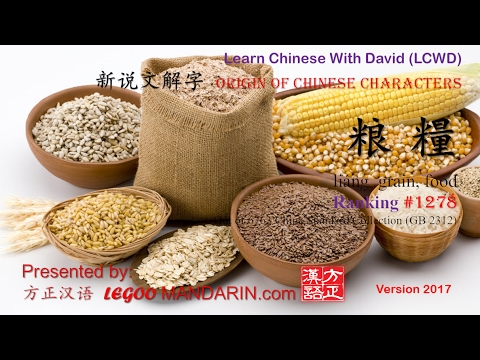 Origin of Chinese Characters - 1278 粮 糧 liáng grain, food - Learn Chinese with Flash Cards