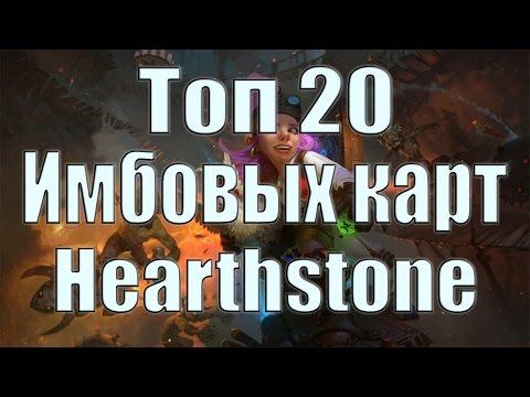 ТОП 20 ИМБОВЫХ КАРТ HEARTHSTONE