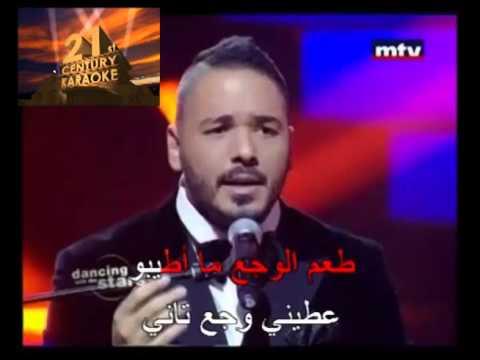 Arabic Karaoke: Rami Ayash Ma Badi Shi (видео)