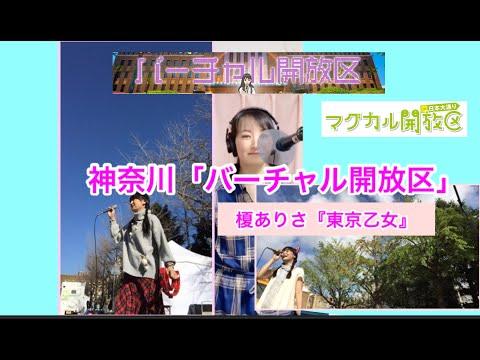 神奈川「バーチャル開放区」榎ありさ「東京乙女」の画像