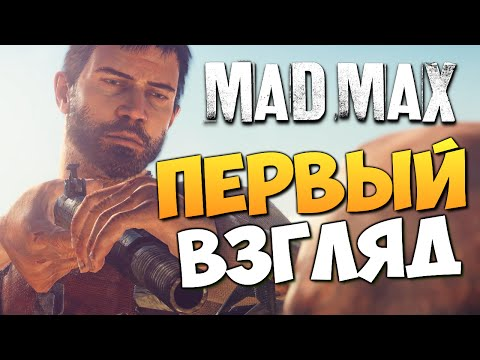 обзор Mad Max