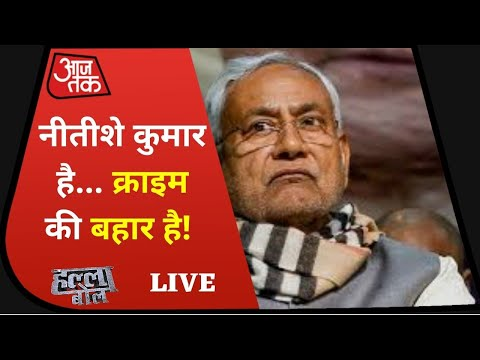 Halla Bol Live: बिहार में बेखौफ अपराधी | Patna Murder Case |  Aaj Tak Debate | Bihar News in Hindi