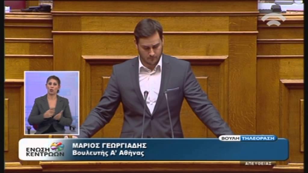 Σύμφωνο Συμβίωσης: Μ.Γεωργιάδης (Ειδ.Αγ.Ένωση Κεντρώων)(22/12/2015)
