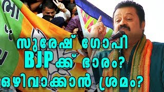 Video BJP To Neglect Suresh Gopi | Oneindia Malayalam MP3, 3GP, MP4, WEBM, AVI, FLV April 2018